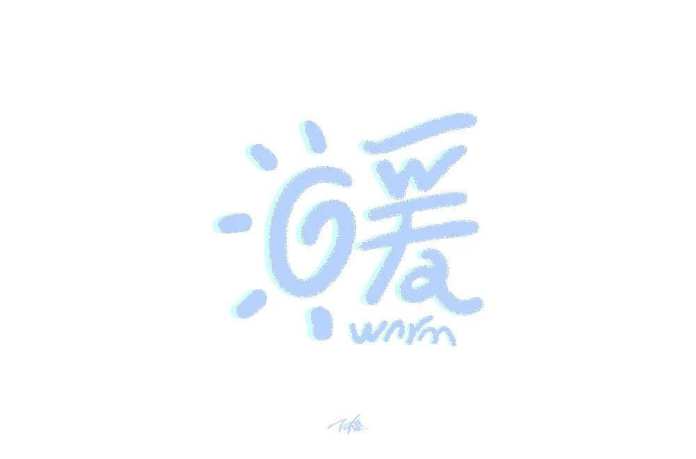 风和日丽!20款暖字体设计