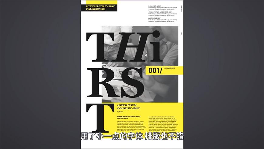 Futur学院!报刊的平面版式布局和设计!