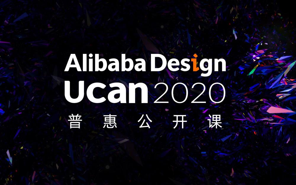 全部免费!阿里巴巴设计 Ucan 2020 普惠公开课