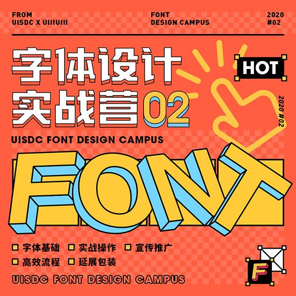 优设字体设计实战营 第 2 期 – 8月27日开课