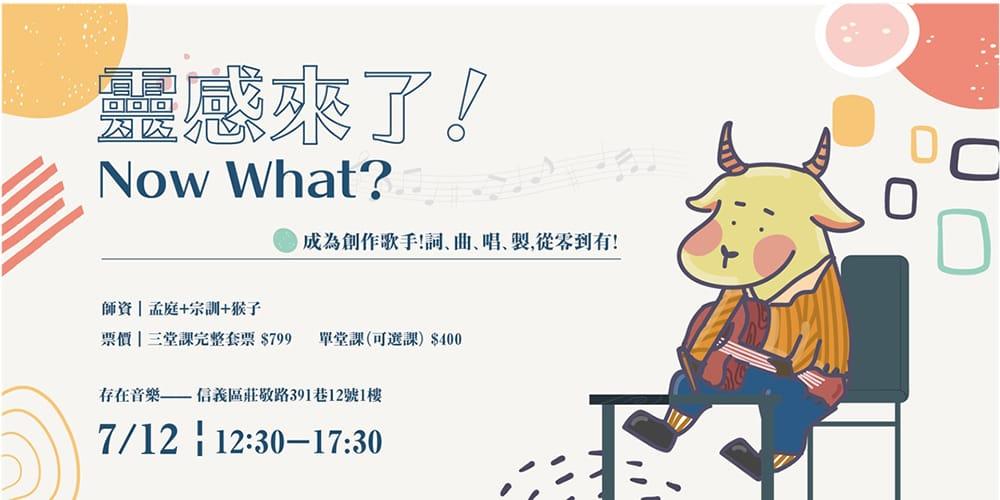 插画世界!18个台湾活动Banner设计