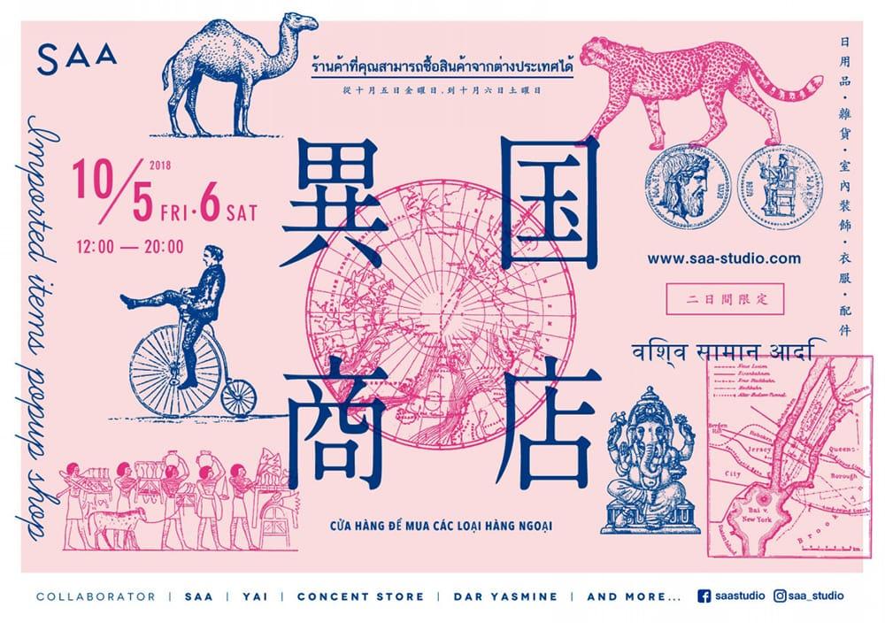 18个日本商店宣传Banner设计!