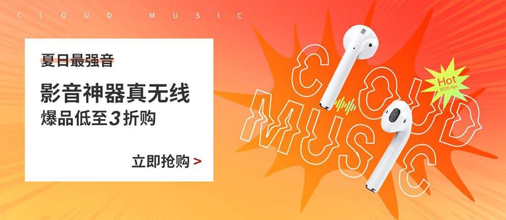 耳机——音乐最佳拍档的创意Banner设计!