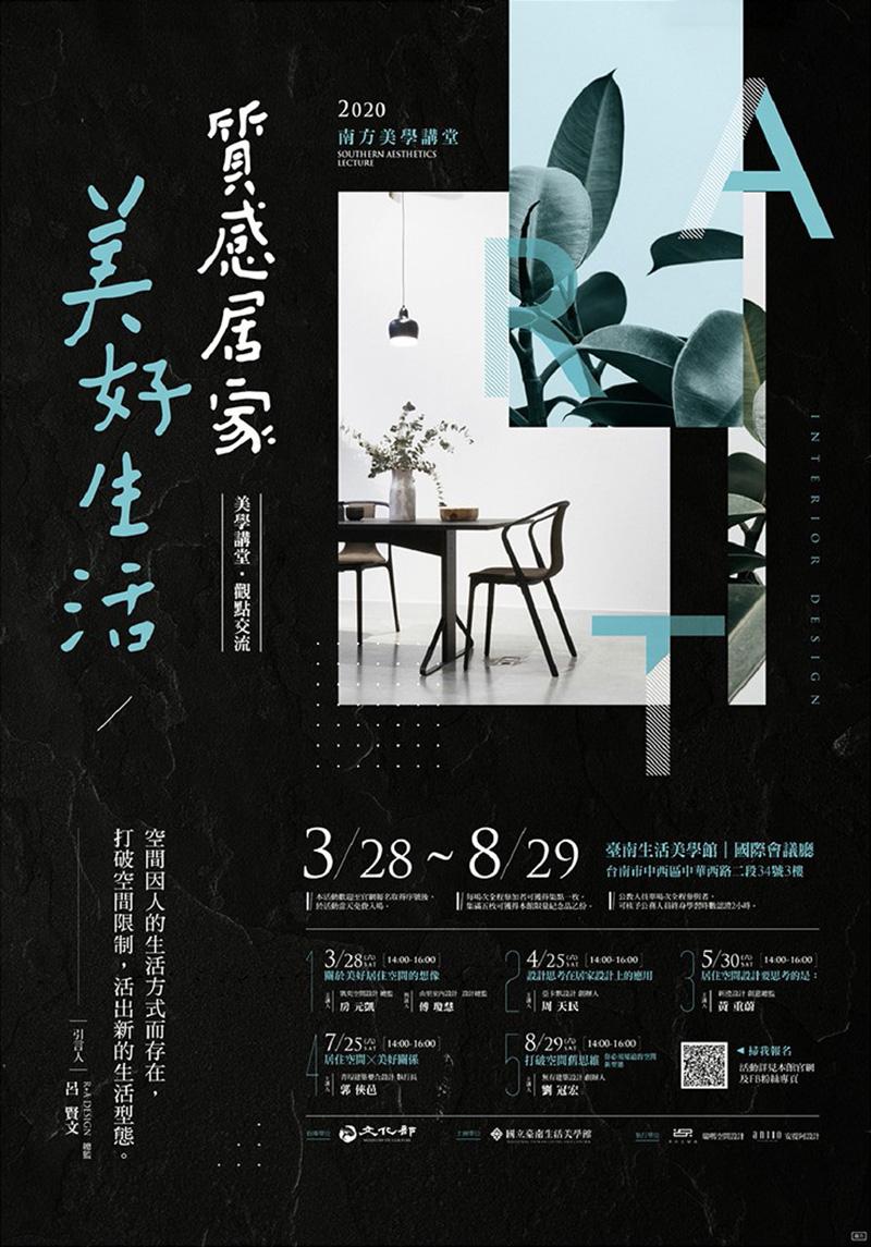 12款独具风格的中文活动海报