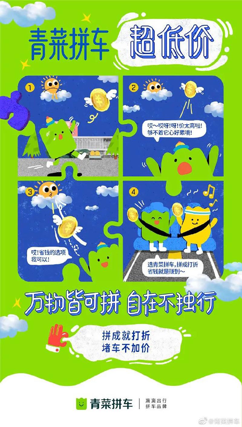 年轻化!滴滴拼车更名「青菜拼车」后的海报设计