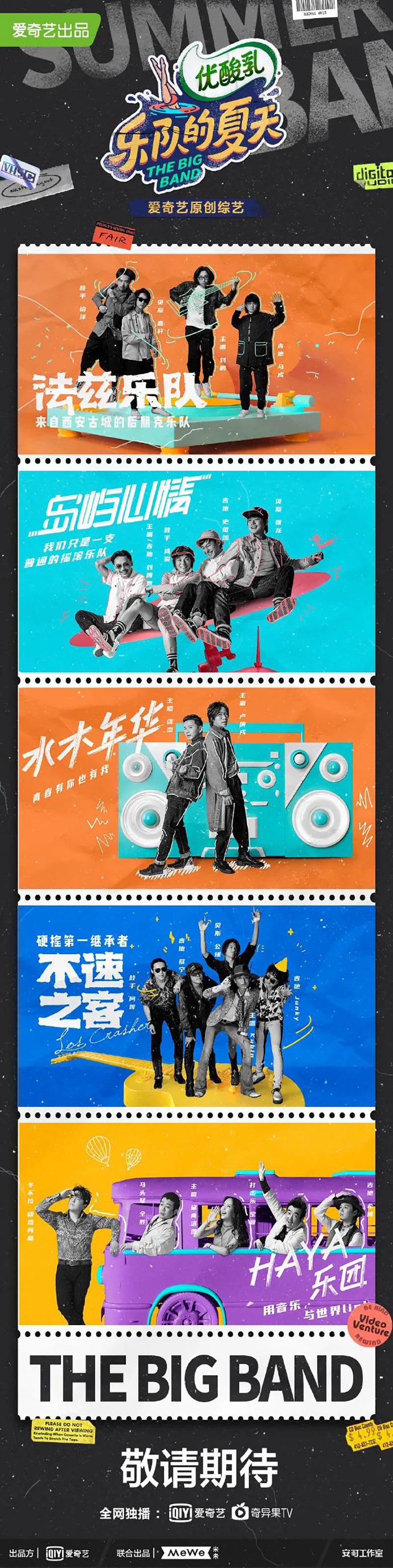 燥起来!《乐队的夏天 第二季》海报设计