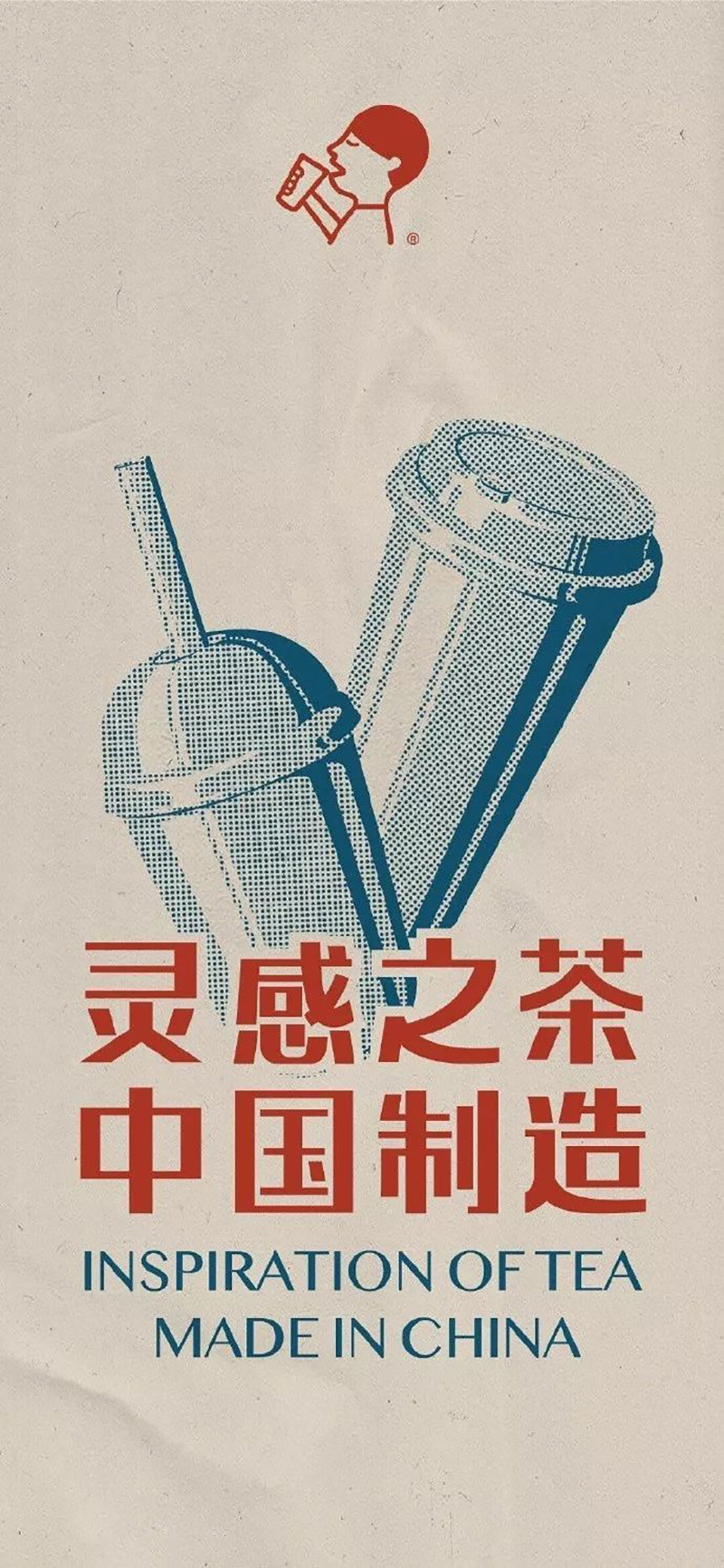风格多变!14款喜茶宣传海报设计