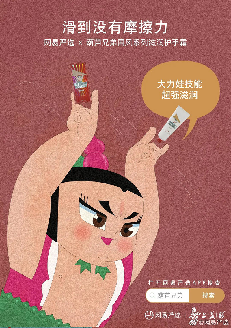 「网易严选X葫芦兄弟」联名美妆系列海报