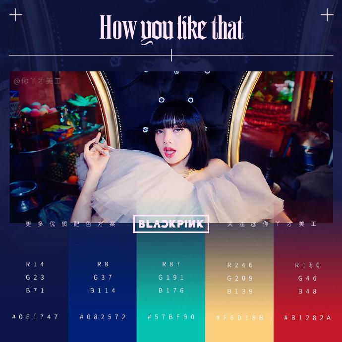 《How you like that》MV后期色卡