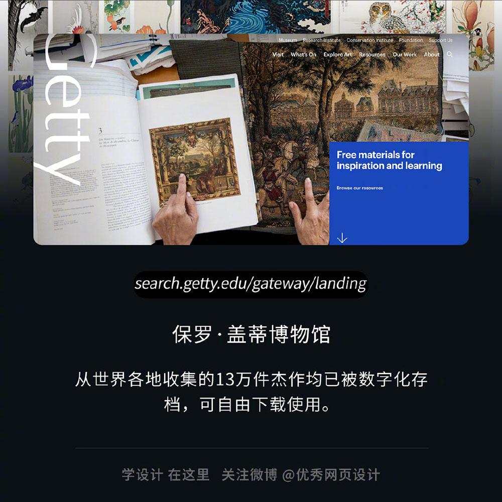 在家看展!18 个世界顶级博物馆开放资源