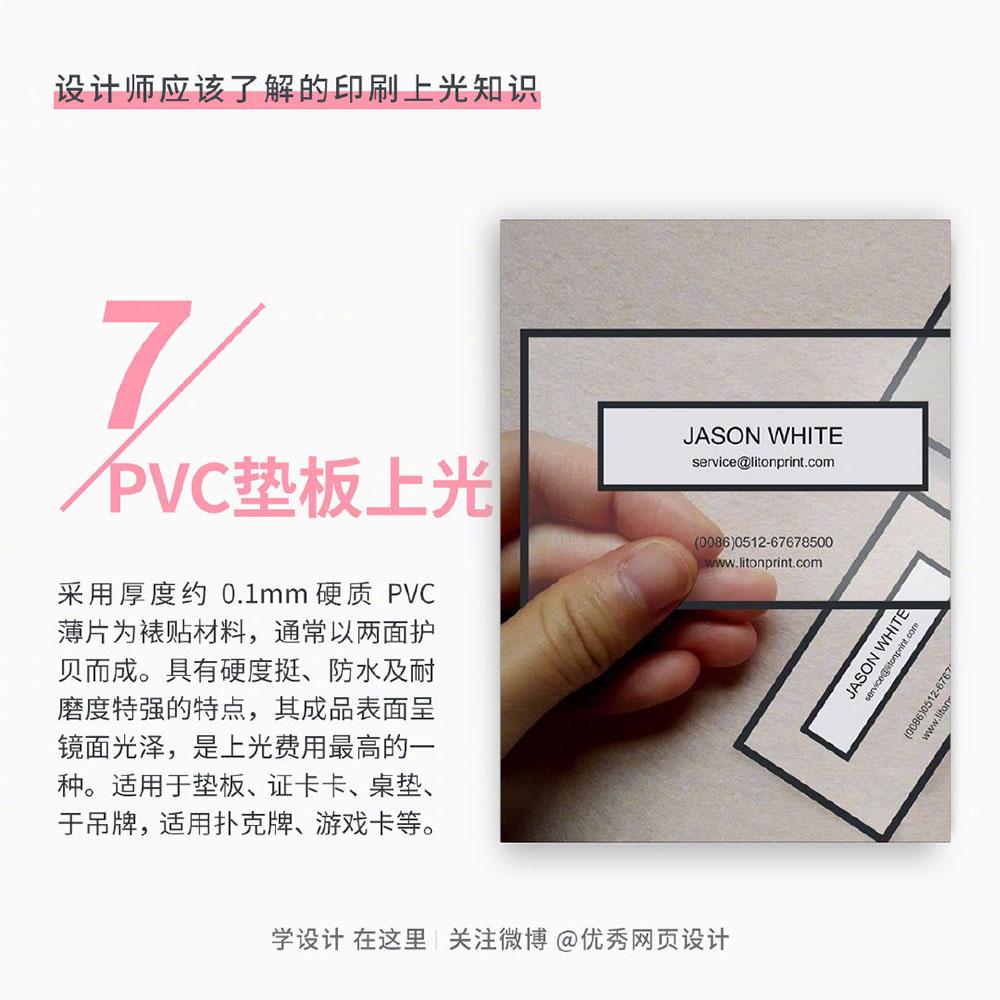 实用!设计师应该了解的印刷上光知识