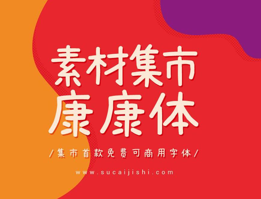 免费字体下载!萌系手写风格中文字体-素材集市康康体