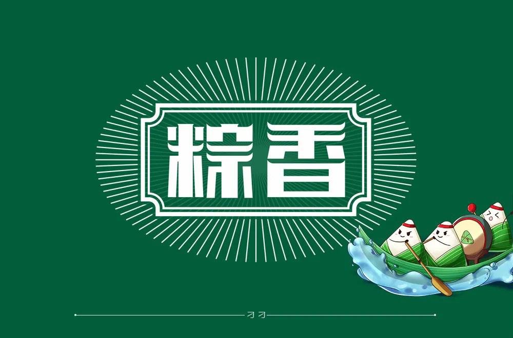 粽叶飘香!36款粽香字体设计