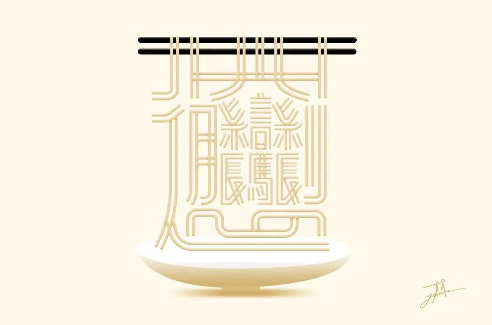 独特面食!52款biang字体设计