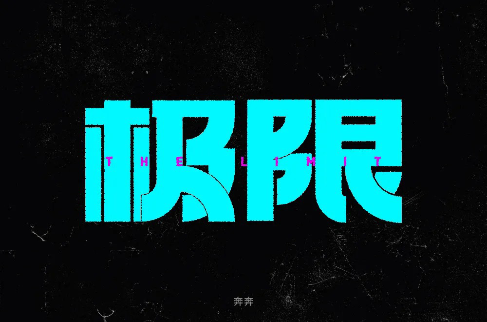 挑战自我!52款极限字体设计