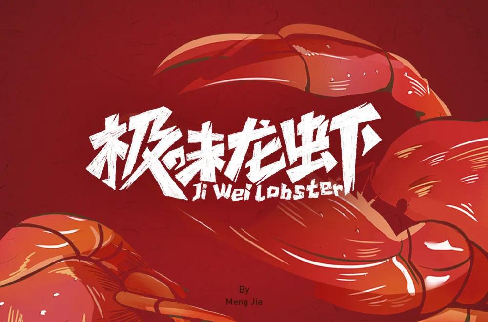 盛夏食欲!42款极味龙虾字体设计