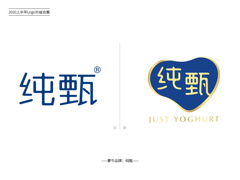 与时俱进!161款2020上半年品牌Logo设计升级(二)