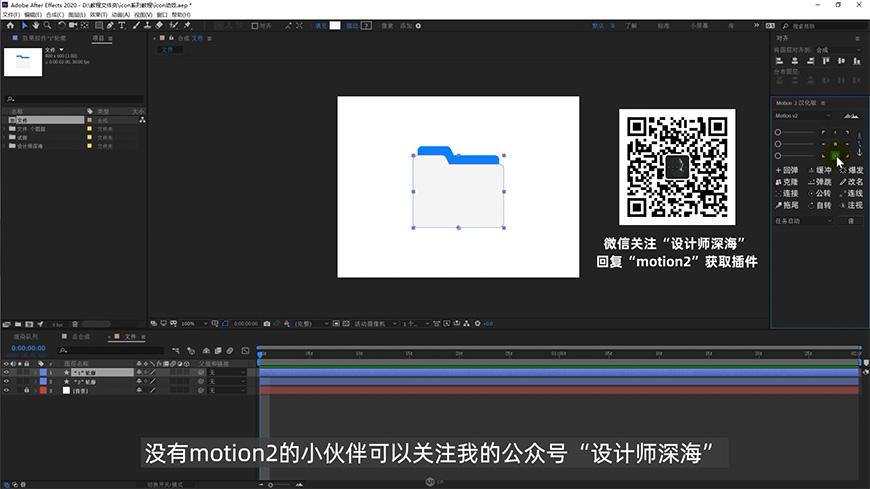 AE教程!毛玻璃质感文件夹动态图标
