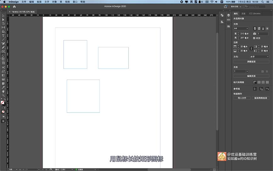 【InDesign入门篇】NO.8 图形与表格