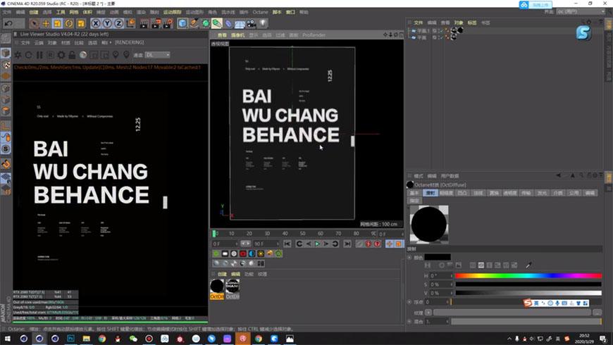 C4D教程!焦散文字折射动态海报!