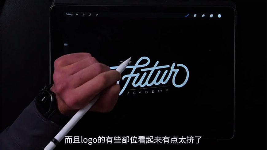 Futur学院!手写LOGO的设计过程!