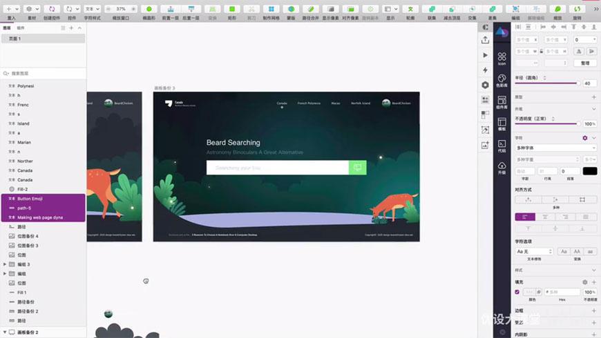 动效教程!教你用keynote制作网页交互动画