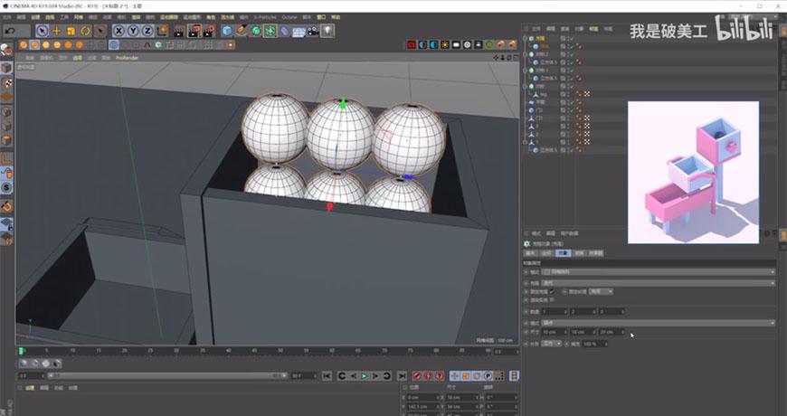 C4D教程!手把手教你制作动力学小球!
