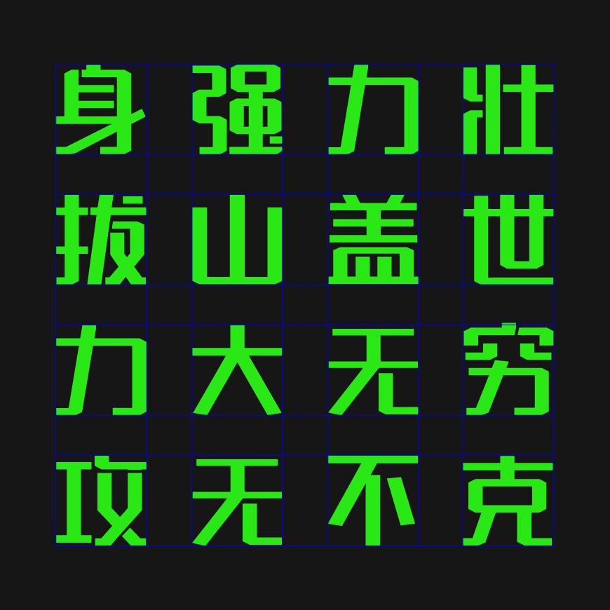 免费字体下载!一款方正有力的中文字体 – 素材集市酷方体