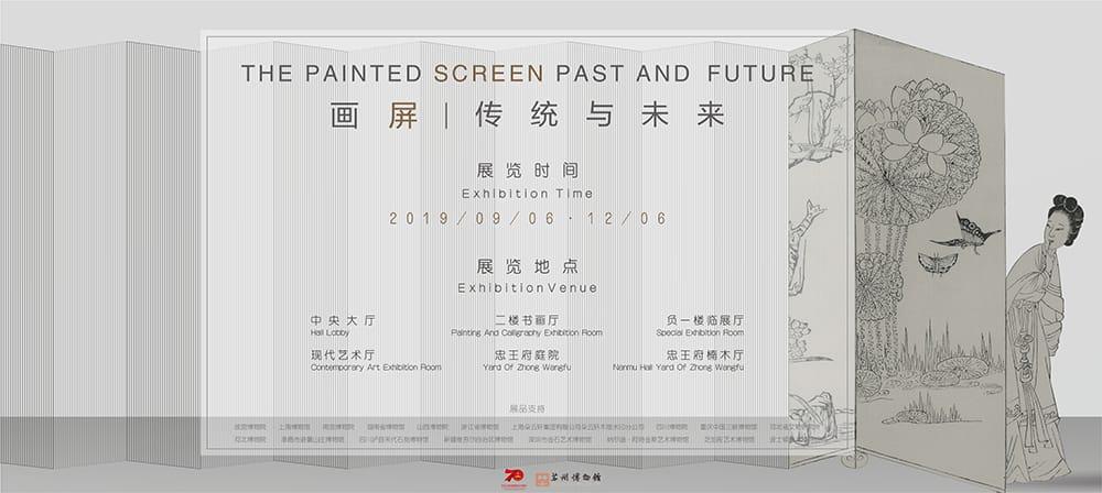 东方美!15个苏州博物馆展览Banner设计
