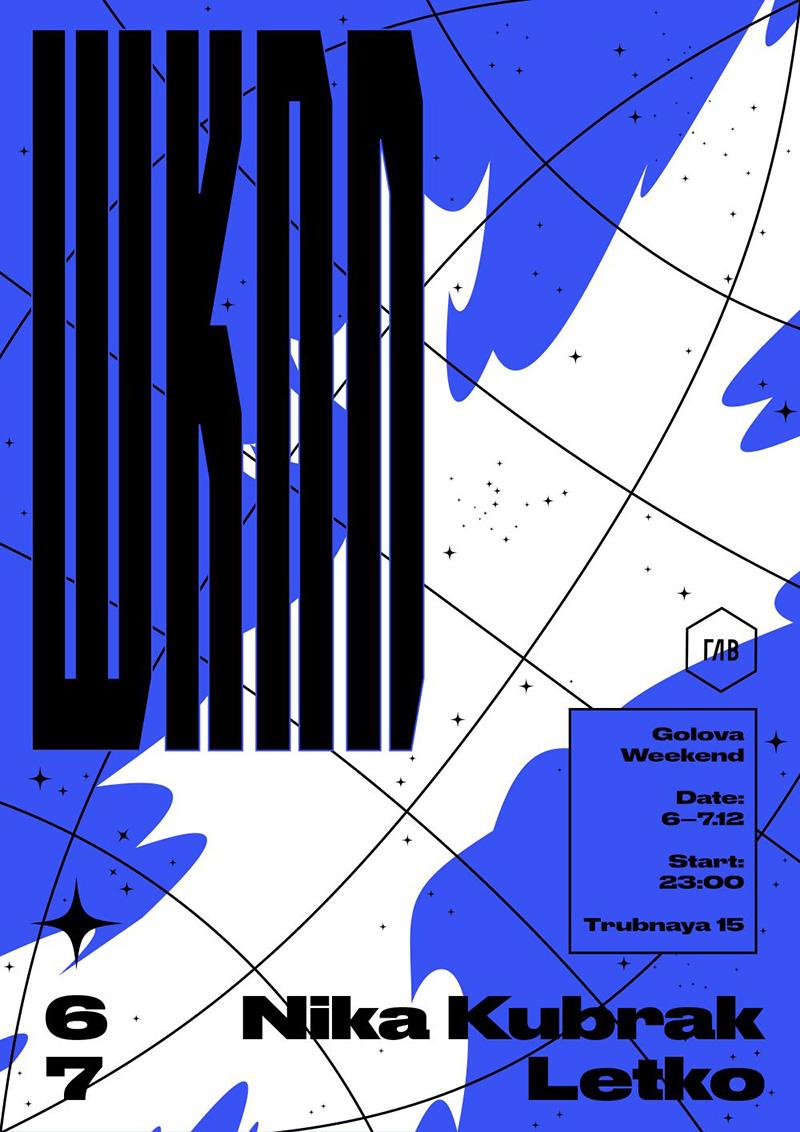Kseniia Stavrova的创意海报作品