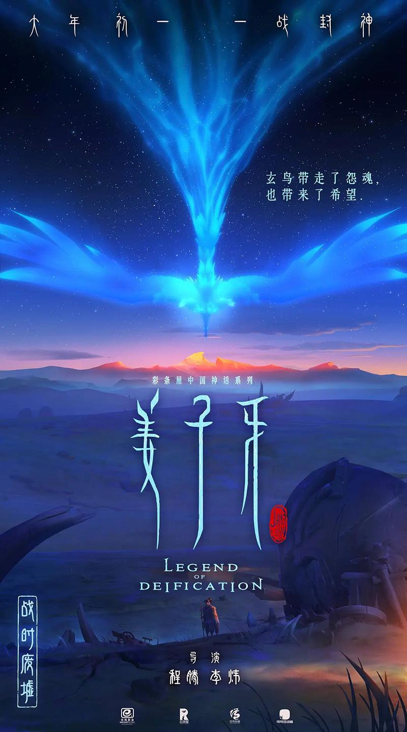 电影《姜子牙》海报设计