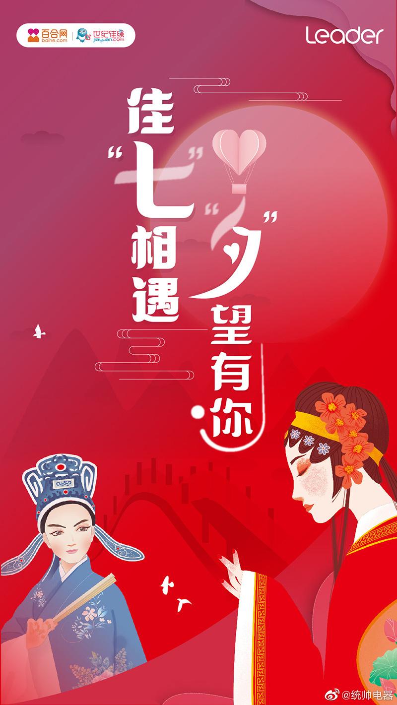 鹊桥相会!七夕情人节营销海报设计