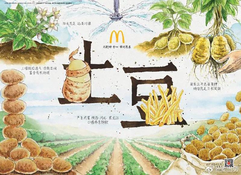 麦当劳营销海报设计