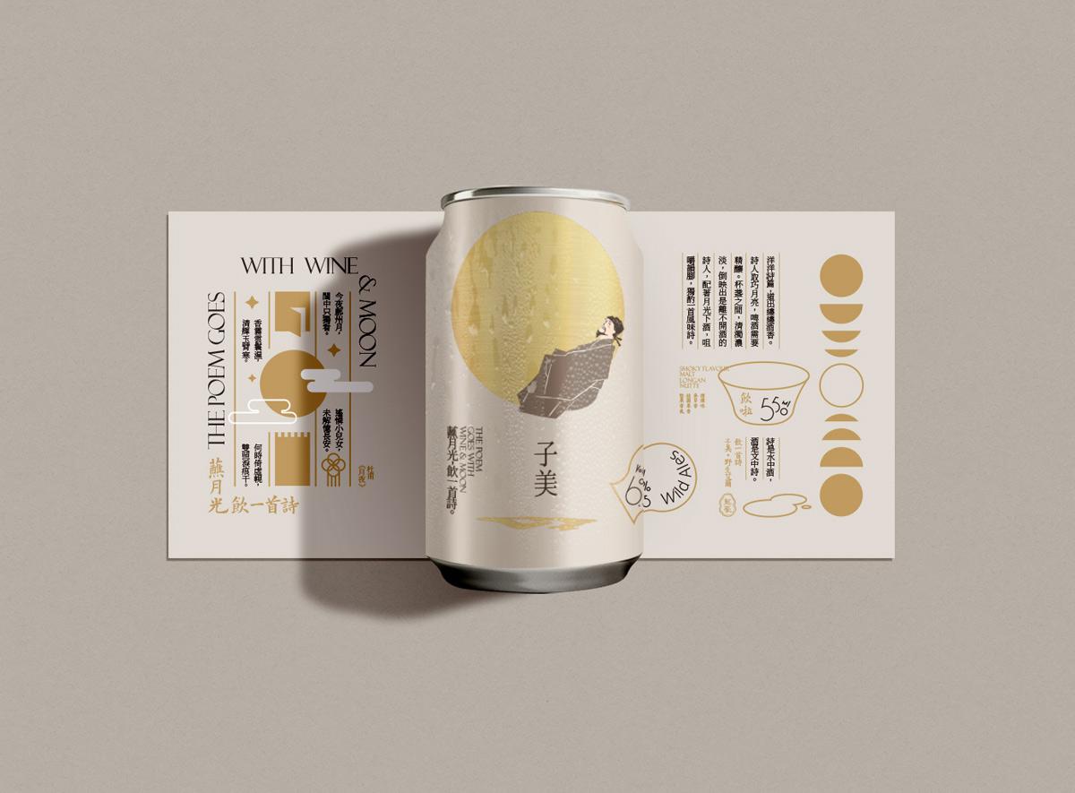 月与诗酒!酒类包装设计