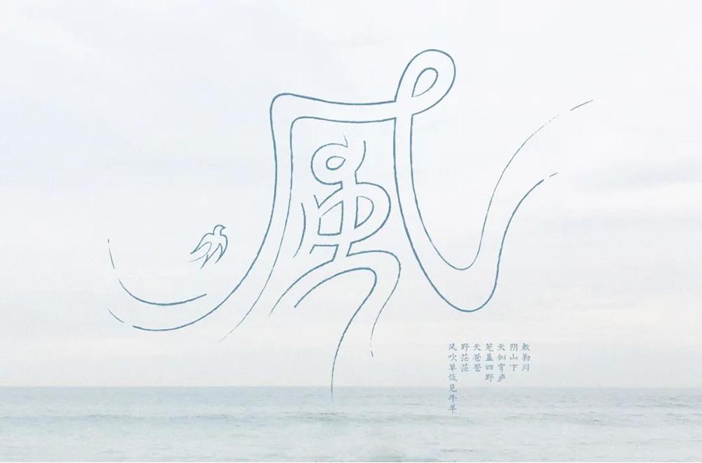 流动的空气!52款风字体设计