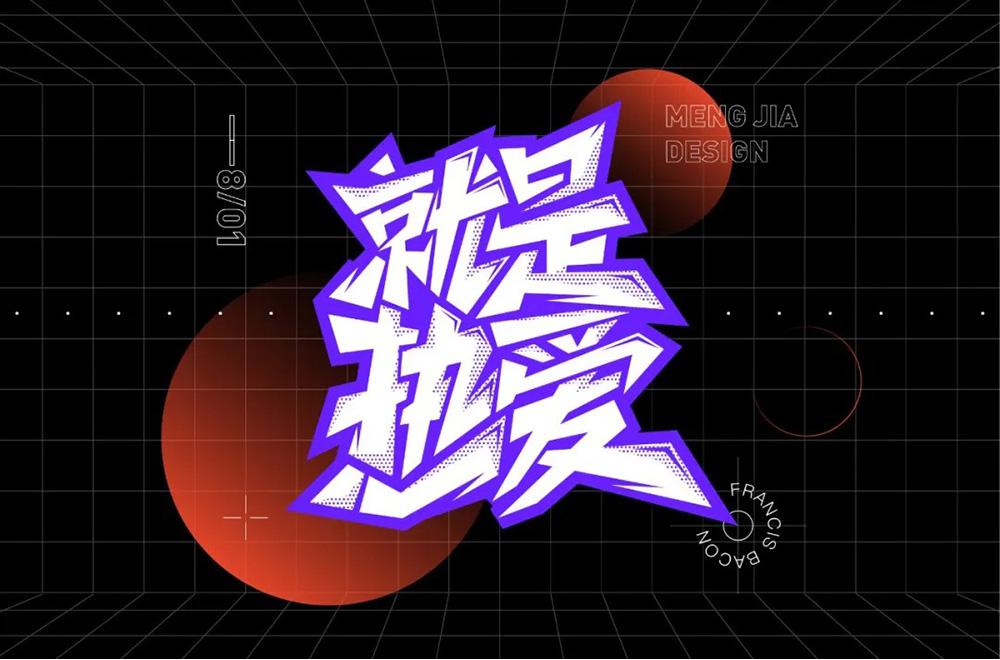 运动活力!38款就是热爱字体设计