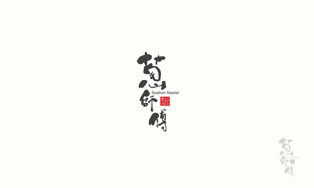 中式台味!20款创意汉字Logo设计