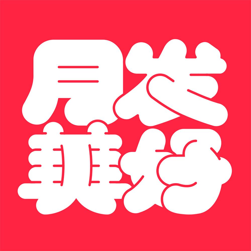 月发美好!小红书月饼包装设计