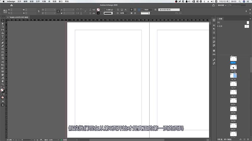 【InDesign入门篇】NO.10 页码设定与调整