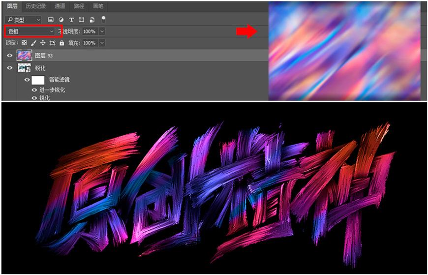 PS教程!教你用混合器画笔制作渐变油漆字效!