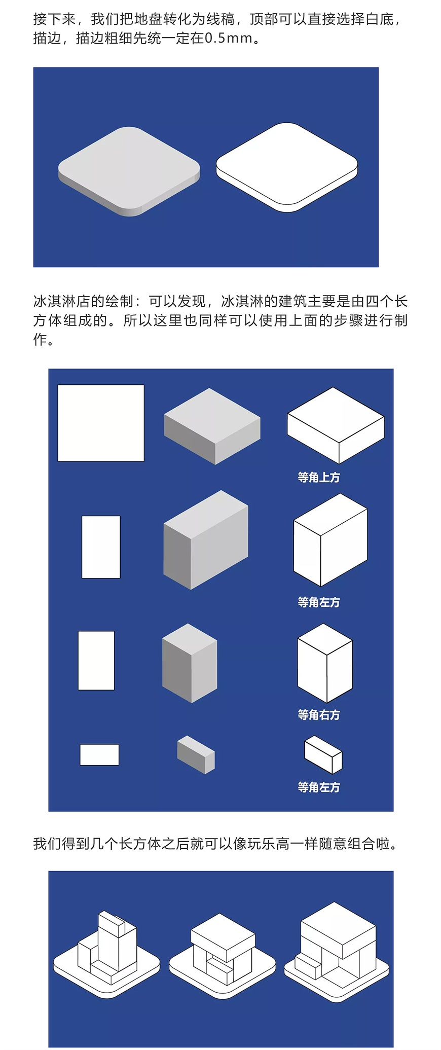 AI教程!带你解锁2.5D商业插画