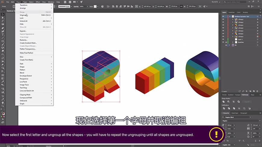 AI教程!等距视角彩虹立体字效!