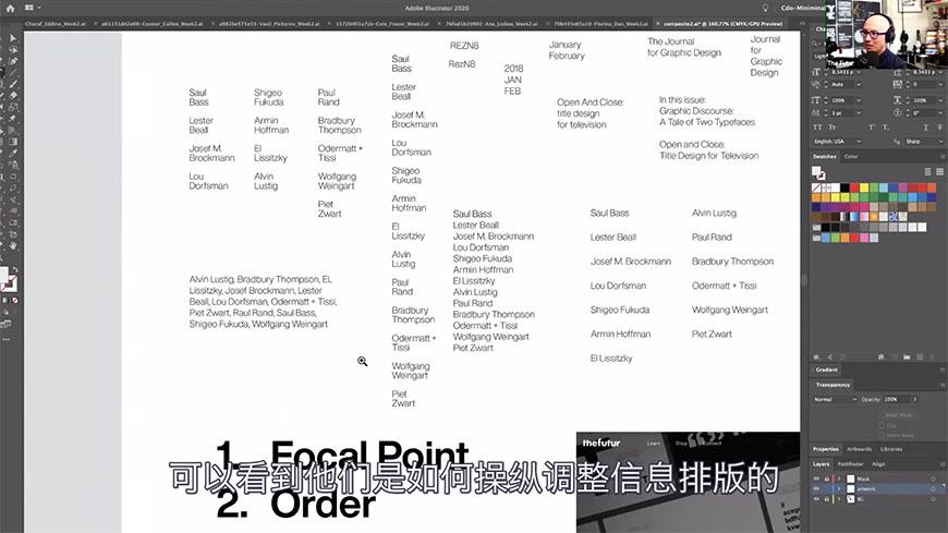 Futur学院!4个技巧提高文字排版能力!