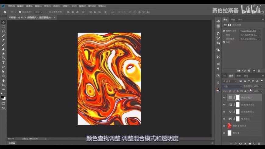 PS教程!如何用液化工具制作金属质感海报?