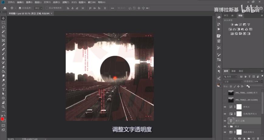 PS教程!3分钟学会用风景照制作格调海报