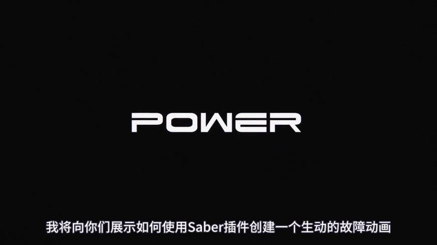 AE教程!教你用Saber插件制作超炫酷故障风LOGO!(含项目文件)