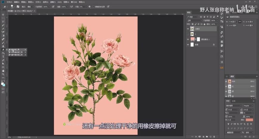 PS教程!教你制作花卉穿插文字海报(含素材下载)