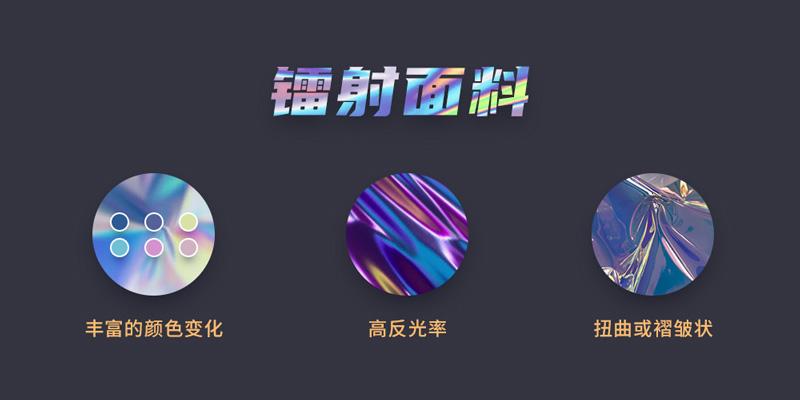 6组幻彩镭射渐变素材!附制作教程