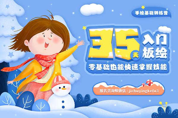 【优设手绘基础训练营 39 期】火热招生中!12月22日开课