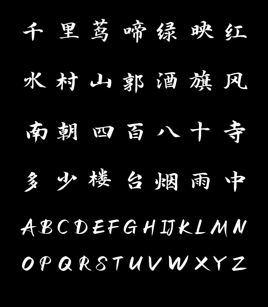 免费字体下载!一款笔画分明结构清新的书法字体